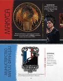 Гарри Поттер и Фантастические твари. Путеводитель по волшебным мирам — фото, картинка — 5