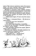 Приключения Незнайки и его друзей. Незнайка в Солнечном городе — фото, картинка — 12