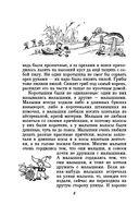 Приключения Незнайки и его друзей. Незнайка в Солнечном городе — фото, картинка — 5