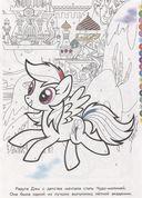 Мой маленький пони. Раскрась по номерам — фото, картинка — 3