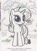 Мой маленький пони. Раскрась по номерам — фото, картинка — 2