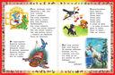 Книга для чтения детям от года до семи лет — фото, картинка — 5