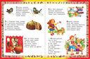 Книга для чтения детям от года до семи лет — фото, картинка — 6