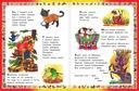 Книга для чтения детям от года до семи лет — фото, картинка — 7