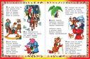 Книга для чтения детям от года до семи лет — фото, картинка — 8