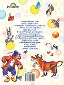 Книга для чтения детям от года до семи лет — фото, картинка — 9