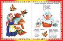 Книга для чтения детям от года до семи лет — фото, картинка — 4