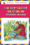 По щучьему веленью. Русские сказки — фото, картинка — 1