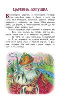 По щучьему веленью. Русские сказки — фото, картинка — 4