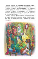 По щучьему веленью. Русские сказки — фото, картинка — 5