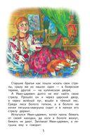 По щучьему веленью. Русские сказки — фото, картинка — 6