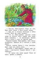 По щучьему веленью. Русские сказки — фото, картинка — 7
