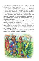По щучьему веленью. Русские сказки — фото, картинка — 8