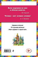 По щучьему веленью. Русские сказки — фото, картинка — 9