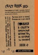 Crazy book. Сумасшедшая книга для самовыражения (крафтовая обложка) — фото, картинка — 15