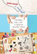 Crazy book. Сумасшедшая книга для самовыражения (крафтовая обложка) — фото, картинка — 6