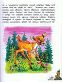 Внеклассное чтение — фото, картинка — 8