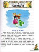 Внеклассное чтение — фото, картинка — 5
