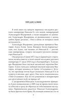 Мой муж - Николай II. Дарите любовь... — фото, картинка — 4