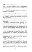 Теодосия и Сердце Египта — фото, картинка — 10