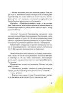 25 профессий Маши Филипенко — фото, картинка — 8
