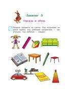 Изучаю мир вокруг. Для детей 5-6 лет — фото, картинка — 10