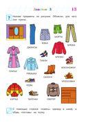 Изучаю мир вокруг. Для детей 5-6 лет — фото, картинка — 11