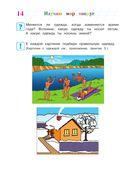 Изучаю мир вокруг. Для детей 5-6 лет — фото, картинка — 12