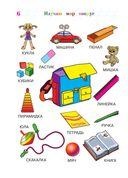 Изучаю мир вокруг. Для детей 5-6 лет — фото, картинка — 4