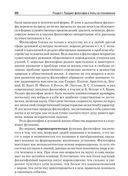 Философия. Учебник — фото, картинка — 2
