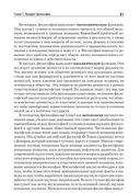 Философия. Учебник — фото, картинка — 3