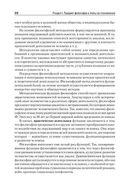 Философия. Учебник — фото, картинка — 4