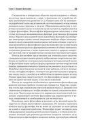 Философия. Учебник — фото, картинка — 5