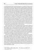Философия. Учебник — фото, картинка — 6