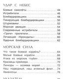 Военная техника России — фото, картинка — 4