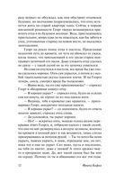 Превращение (м) — фото, картинка — 10