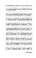 Превращение (м) — фото, картинка — 2