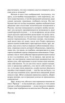 Превращение (м) — фото, картинка — 3