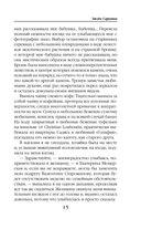 Звезда Сарханов — фото, картинка — 14