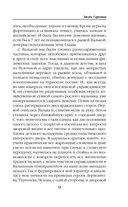 Звезда Сарханов — фото, картинка — 8