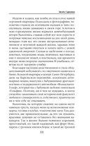 Звезда Сарханов — фото, картинка — 10