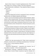 Лорен Ипсум. История об информатике и других невероятных вещах — фото, картинка — 11