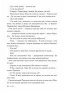 Лорен Ипсум. История об информатике и других невероятных вещах — фото, картинка — 14