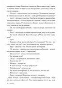 Лорен Ипсум. История об информатике и других невероятных вещах — фото, картинка — 8