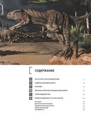 Динозавры. 150 000 000 лет господства на Земле — фото, картинка — 1