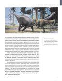 Динозавры. 150 000 000 лет господства на Земле — фото, картинка — 3