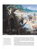 Динозавры. 150 000 000 лет господства на Земле — фото, картинка — 10