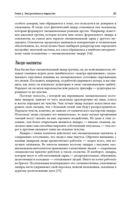 Глава 1 стр.7