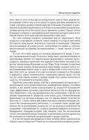 Предисловие  стр.4