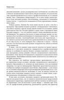 Предисловие  стр.5